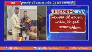 CM Chandrababu Naidu Meets Rahul Gandhi in Delhi | Discuss On Anti-BJP Front | iNews - INEWS