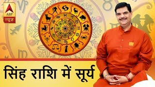 Guruji With Pawan Sinha: How Sun's transit in zodiac Leo will affect you? - ABPNEWSTV