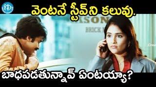 వెంటనే స్టీవ్ ని కలువు.  - Teen Maar Movie Scenes || Pawan Kalyan ,Trisha. - IDREAMMOVIES