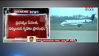 CM Chandrababu Naidu at Janmabhoomi Maa Vuru Program | Kuppam | CVR News - CVRNEWSOFFICIAL