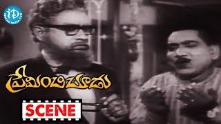 Preminchi Choodu Movie Scenes - Gummadi Comedy || ANR || Jaggaiah || Kanchana || Chalam - IDREAMMOVIES