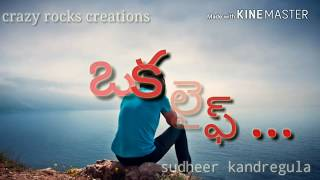 Oka life |telugu short film 2018 - YOUTUBE
