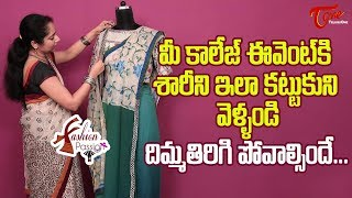 Fashion Passion | Bengali Style Saree Draping | Latest Designer Sarees - TELUGUONE