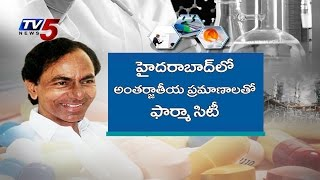 T CM KCR | International Level Pharma City @ Hyderabad  : TV5 News - TV5NEWSCHANNEL