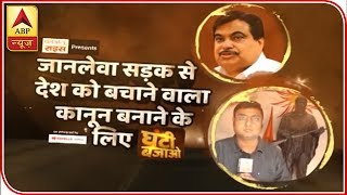 Ghanti Bajao: Speak up for the laws which will give you better roads - ABPNEWSTV