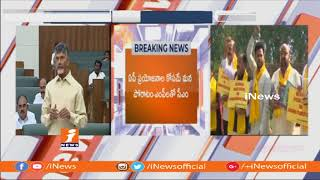 Continue Pressure On Central Govt For AP | Chandrababu To TDP MPs | iNews - INEWS