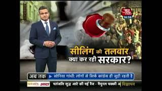 दिल्ली में सीलिंग का सिरदर्द कब तक? प्रदर्शन के बीच सियासत की पैंतरेबाजी ! - AAJTAKTV