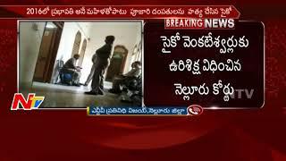 Nellore Syco: సైకో వెంకటేశ్వరులకు ఉరిశిక్ష విధించిన నెల్లూరు కోర్టు || NTV - NTVTELUGUHD