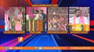 KCR Comments On Mahakutami & Chandrababu | KCR Speech Highlights At Prasa Ashirvada Sabha | iNews - INEWS