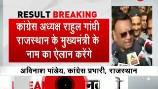 Rajasthan CM race: Congress leader KC Venugopal and Avinash Pande meet Rahul Gandhi - ZEENEWS