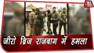 Srinagar: पुलिस पोस्ट पुलिस चेक पोस्ट पर हमला, आतंकियों ने ग्रेनेड से बोला हमला - AAJTAKTV