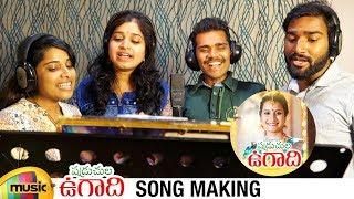 Shadruchula Ugadi Song Making | Surabhi Sravani | Karthik Kodakandla | Ugadi 2018 Special Song - MANGOMUSIC
