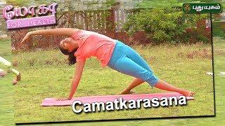 Camatkarasana – Yoga For Health | Morning Cafe 30-05-2017  PuthuYugam TV Show