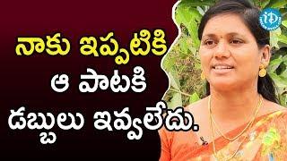 నాకు ఇప్పటికి ఆ పాటకి డబ్బులు ఇవ్వలేదు - Singer Gantala Venkata Lakshmi | Talking Movies With iDream - IDREAMMOVIES