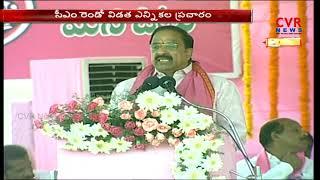 Thummala Nageswara Rao Speech | TRS Bahiranga Sabha In Khammam | CVR News - CVRNEWSOFFICIAL