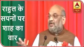 Kaun Banega Mukhyamantri: Rahul baba is dreaming with eyes open, says Amit Shah in Chattis - ABPNEWSTV