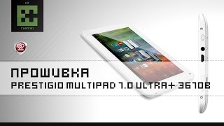 Прошивка Prestigio New MultiPad 7.0 ULTRA+ PMP3670B (OS 4.1.1)