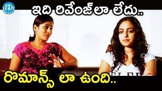 ఇది రివేంజ్ లా లేదు.. రొమాన్స్ లా ఉంది - Gunde Jaari Gallanthayyinde Movie Scenes - IDREAMMOVIES