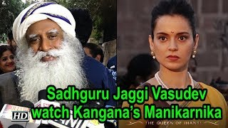 Sadhguru Jaggi Vasudev watch Kangana's Manikarnika - IANSLIVE