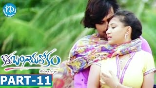 Kotha Bangaru Lokam Full Movie Part 11 || Varun Sandesh, Shweta Basu Prasad || Mickey J Meyer - IDREAMMOVIES