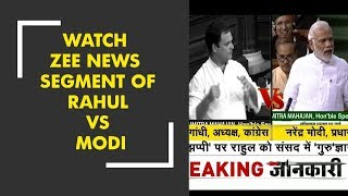 Watch Zee News segment on Rahul vs Modi - ZEENEWS