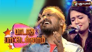 Padatha Patellam 12-12-2015 PuthuYugam TV Show