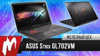 Легкий и тонкий – Игровой ноутбук ASUS ROG Strix GL702VM – Железный цех – Игромания