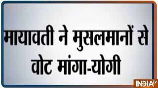 Yogi Adityanath ने Mayawati पर बोला हमला, कहा उन्होंने मुस्लमानों से वोट मांगा - INDIATV