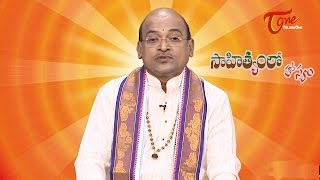 Sahityamlo Hasyam || Episode 224 || By Dr. Garikipati Narasimha Rao - TELUGUONE