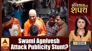Samvidhan Ki Shapath: Attack On Swami Agnivesh A Publicity Stunt Or A Political Move?   ABP News - ABPNEWSTV