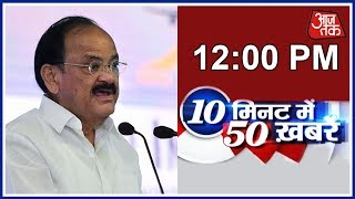 Venkaiah Naidu Rejects Impeachment Motion; Congress Casts Doubt Over Rushing The Decision - AAJTAKTV