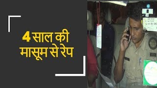 A 4-year-old girl was brutally raped in Gujarat's Dwarka | गुजरात में चार साल की बच्ची से दुष्कर्म - ZEENEWS