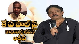 Ram Gopal Varma Shocking Comments on Ka Paul || Amma Rajyamlo Kadapa Biddalu || IndiaGlitz Telugu - IGTELUGU