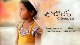 BABAI // heart touching telugu short film 2019 // directed by naveen nani - YOUTUBE