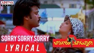 Sorry Sorry Sorry Lyrical || Bavagaru Bagunnara Movie Songs || Chiranjeevi, Rambha - ADITYAMUSIC