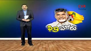 ఫిబ్ర పోరు.. | AP CM Chandrababu Naidu Focus on 25 MPs in 2019 Lok Sabha Elections | CVR NEWS - CVRNEWSOFFICIAL
