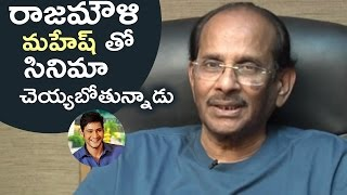 SS Rajamouli Going To Do A Film With Mahesh Babu Soon Says Vijayendra Prasad | TFPC - TFPC