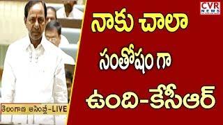 అసెంబ్లీలో కేసీఆర్ స్పీచ్ | CM KCR speech in Telangana Assembly | CVR News - CVRNEWSOFFICIAL