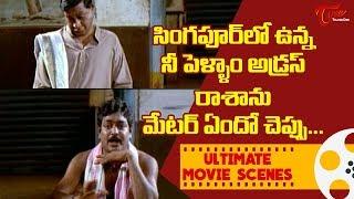 సింగపూర్ లో  ఉన్న నీ పెళ్ళాం అడ్రస్ రాశాను మేటర్ ఏందో చెప్పు || Ultimate Movie Scenes - TELUGUONE