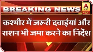 Panchnama Full: 100 additional companies of paramilitary forces sent to J&K - ABPNEWSTV