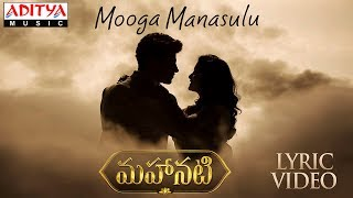 Mooga Manasulu Lyrical | Mahanati Songs | Keerthy Suresh | Dulquer Salmaan | Nag Ashwin - ADITYAMUSIC