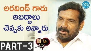 Lyricist/Director Daddy Srinivas Exclusive Interview Part #3 || Dil Se With Anjali #98 - IDREAMMOVIES