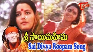 Sri Sai Mahima Movie Songs   Sai Divya Roopam   Sai Prakash, Murali Mohan, Jaya Sudha - TELUGUONE