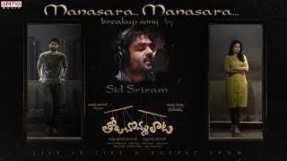 Manasara Mansara Break Up Song Glimpse | Tholu Bommalata Songs | Sid Sriram | Suresh Bobbili - ADITYAMUSIC