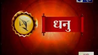21 June 2018 का राशिफल, Aaj Ka Rashifal, 21 जून 2018 Horoscope जानिए Guru Mantra में - ITVNEWSINDIA