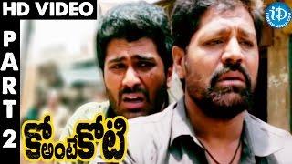 Ko Ante Koti Full Movie Part 2 || Sharwanand, Priya Anand || Anish Kuruvilla - IDREAMMOVIES