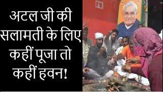 Atal Bihari Vajpayee: पूर्व PM की सलामती के लिए कहीं पूजा तो कहीं हवन! - ITVNEWSINDIA