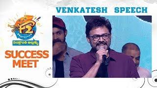 Victory Venkatesh Speech - F2 Success Meet || Venkatesh, Varun Tej, Anil Ravipudi || DSP || Dilraju - DILRAJU
