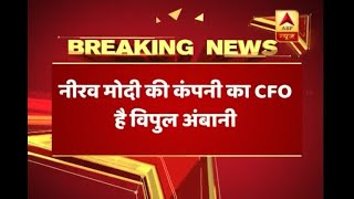 Vipul Ambani and four others arrested in PNB fraud case - ABPNEWSTV
