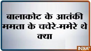 Mamta Banerjee से Amit Shah ने पूछा, आतंकियों के साथ ईलू-ईलू क्यों - INDIATV